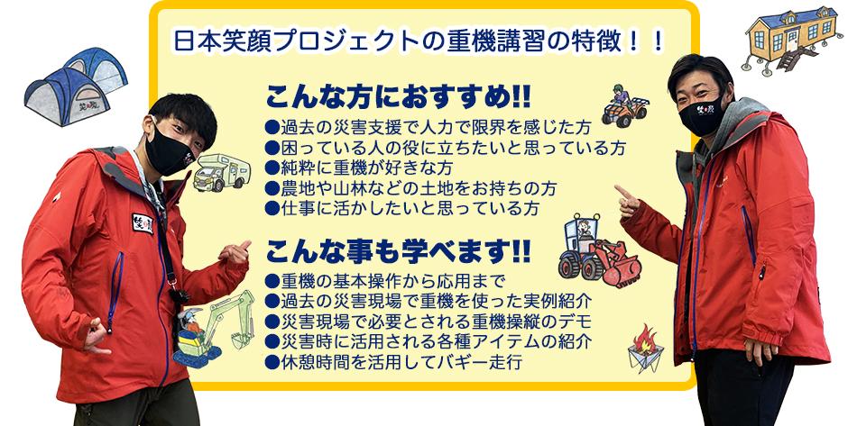 日本笑顔プロジェクトの重機講習の特徴